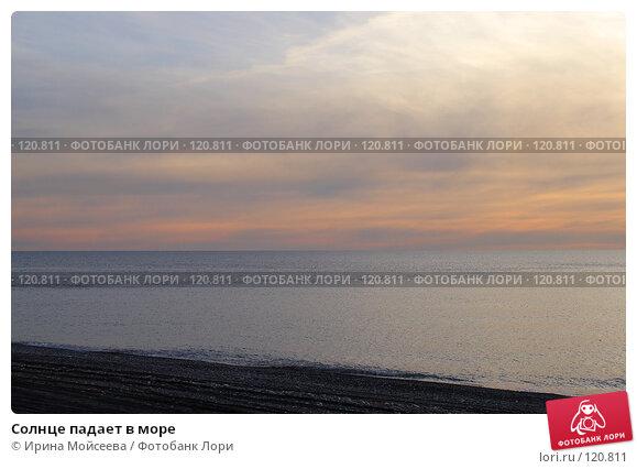 Солнце падает в море, эксклюзивное фото № 120811, снято 21 ноября 2006 г. (c) Ирина Мойсеева / Фотобанк Лори