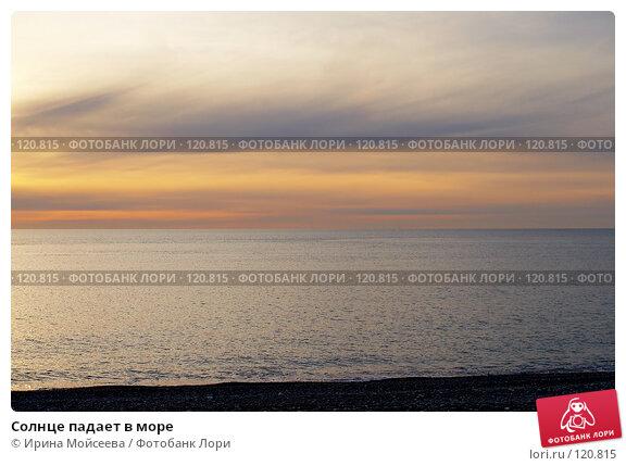 Солнце падает в море, эксклюзивное фото № 120815, снято 21 ноября 2006 г. (c) Ирина Мойсеева / Фотобанк Лори