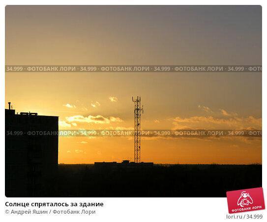 Солнце спряталось за здание, фото № 34999, снято 12 января 2005 г. (c) Андрей Яшин / Фотобанк Лори