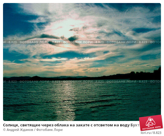Купить «Солнце, светящее через облака на закате с отсветом на воду Бухтарминского озера», фото № 8823, снято 22 июня 2018 г. (c) Андрей Жданов / Фотобанк Лори