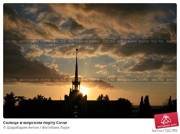 Купить «Солнце в морском порту Сочи», фото № 122755, снято 22 ноября 2007 г. (c) Шарабарин Антон / Фотобанк Лори