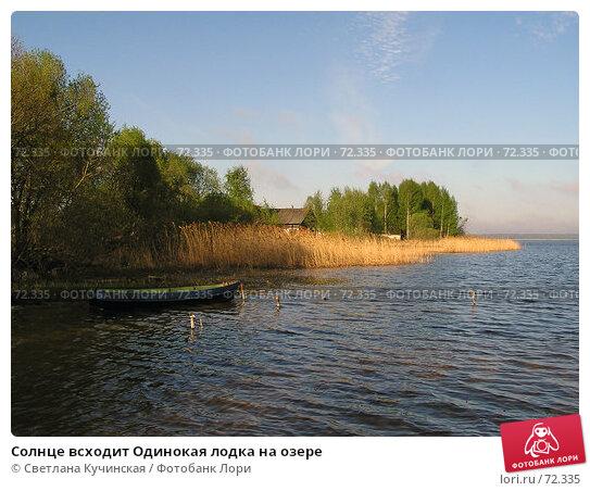 Солнце всходит Одинокая лодка на озере, фото № 72335, снято 16 августа 2017 г. (c) Светлана Кучинская / Фотобанк Лори
