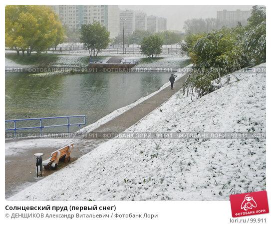 Солнцевский пруд (первый снег), фото № 99911, снято 14 октября 2007 г. (c) ДЕНЩИКОВ Александр Витальевич / Фотобанк Лори