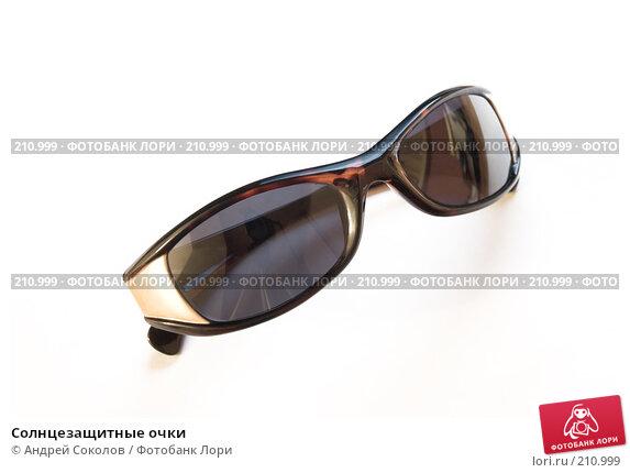 Солнцезащитные очки, фото № 210999, снято 22 февраля 2008 г. (c) Андрей Соколов / Фотобанк Лори