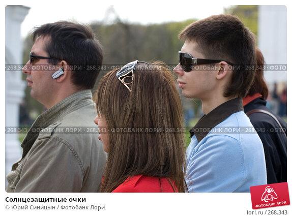 Солнцезащитные очки, фото № 268343, снято 27 апреля 2008 г. (c) Юрий Синицын / Фотобанк Лори