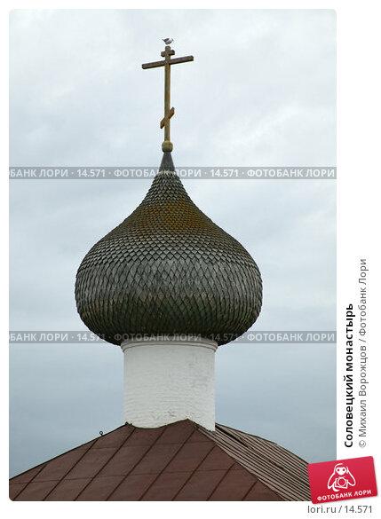 Соловецкий монастырь, фото № 14571, снято 16 августа 2007 г. (c) Михаил Ворожцов / Фотобанк Лори