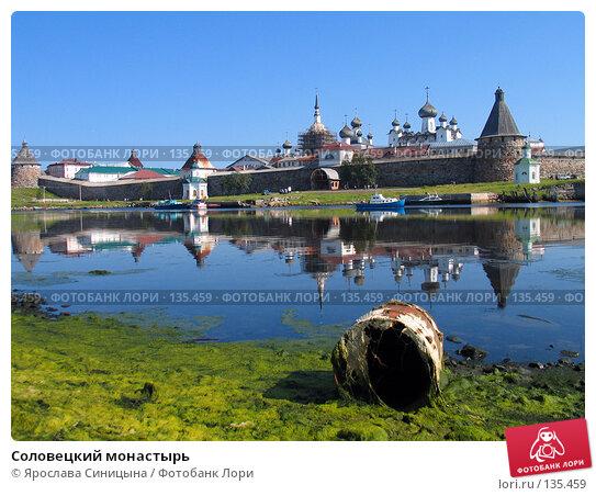 Соловецкий монастырь, фото № 135459, снято 16 августа 2007 г. (c) Ярослава Синицына / Фотобанк Лори
