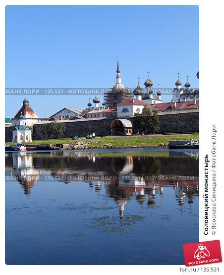 Купить «Соловецкий монастырь», фото № 135531, снято 16 августа 2007 г. (c) Ярослава Синицына / Фотобанк Лори