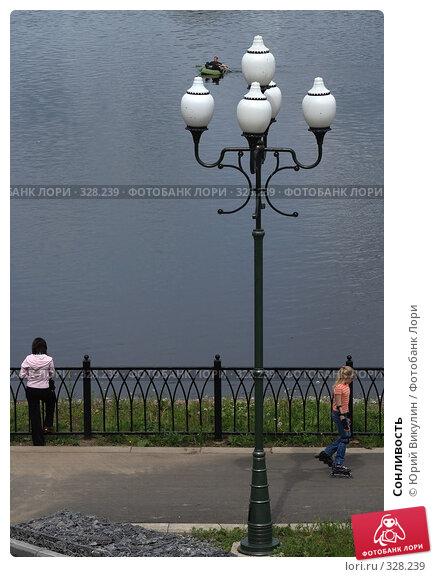 Купить «Сонливость», фото № 328239, снято 17 июня 2008 г. (c) Юрий Викулин / Фотобанк Лори