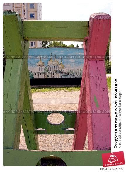 Сооружение на детской площадке, фото № 303799, снято 27 мая 2008 г. (c) Юрий Синицын / Фотобанк Лори