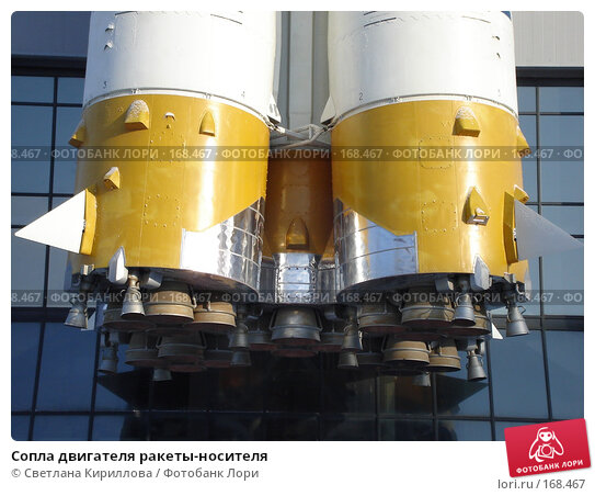 Сопла двигателя ракеты-носителя, фото № 168467, снято 6 января 2008 г. (c) Светлана Кириллова / Фотобанк Лори