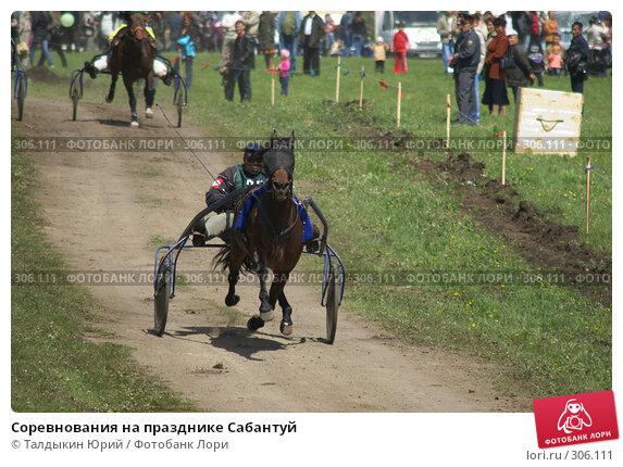 Соревнования на празднике Сабантуй, фото № 306111, снято 31 мая 2008 г. (c) Талдыкин Юрий / Фотобанк Лори