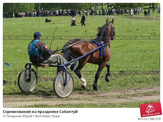 Соревнования на празднике Сабантуй, фото № 306219, снято 31 мая 2008 г. (c) Талдыкин Юрий / Фотобанк Лори