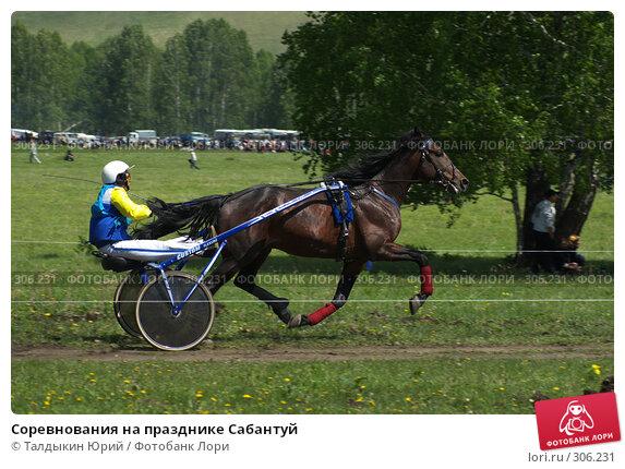 Соревнования на празднике Сабантуй, фото № 306231, снято 31 мая 2008 г. (c) Талдыкин Юрий / Фотобанк Лори
