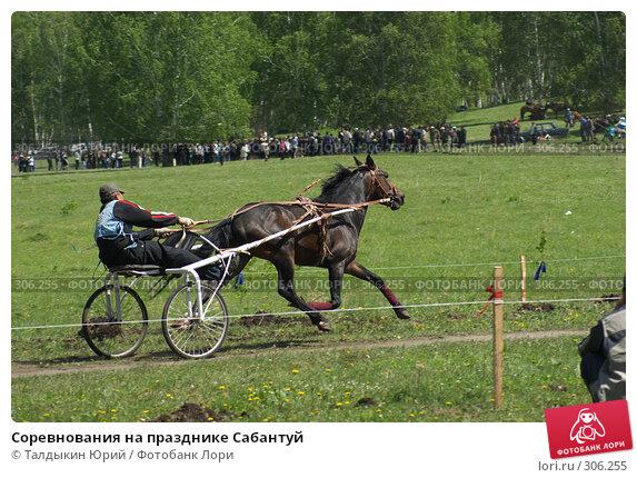 Купить «Соревнования на празднике Сабантуй», фото № 306255, снято 31 мая 2008 г. (c) Талдыкин Юрий / Фотобанк Лори
