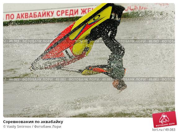 Соревнования по аквабайку, фото № 49083, снято 26 июня 2005 г. (c) Vasily Smirnov / Фотобанк Лори