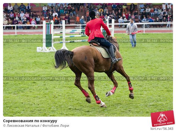 Соревнования по конкуру, фото № 56343, снято 14 мая 2006 г. (c) Лисовская Наталья / Фотобанк Лори