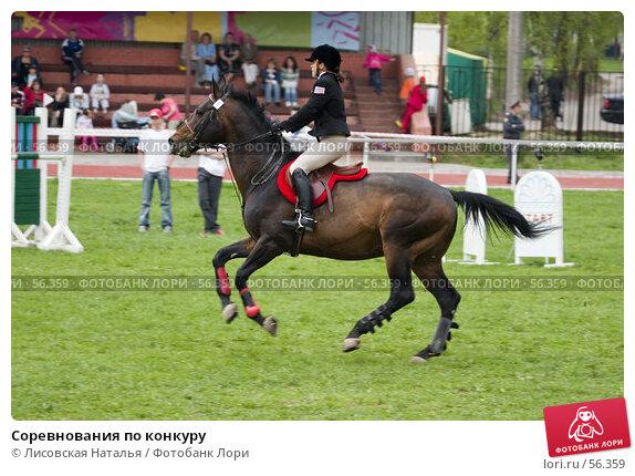 Соревнования по конкуру, фото № 56359, снято 14 мая 2006 г. (c) Лисовская Наталья / Фотобанк Лори