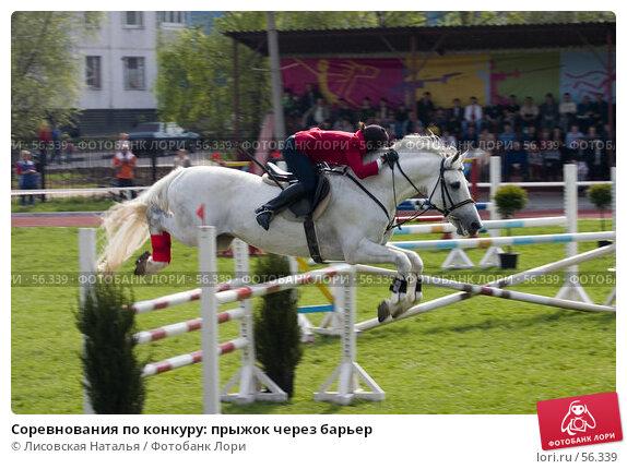 Соревнования по конкуру: прыжок через барьер, фото № 56339, снято 14 мая 2006 г. (c) Лисовская Наталья / Фотобанк Лори