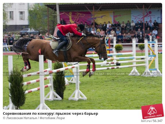 Купить «Соревнования по конкуру: прыжок через барьер», фото № 56347, снято 14 мая 2006 г. (c) Лисовская Наталья / Фотобанк Лори