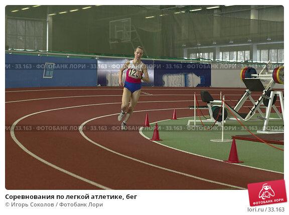 Купить «Соревнования по легкой атлетике, бег», фото № 33163, снято 25 марта 2018 г. (c) Игорь Соколов / Фотобанк Лори