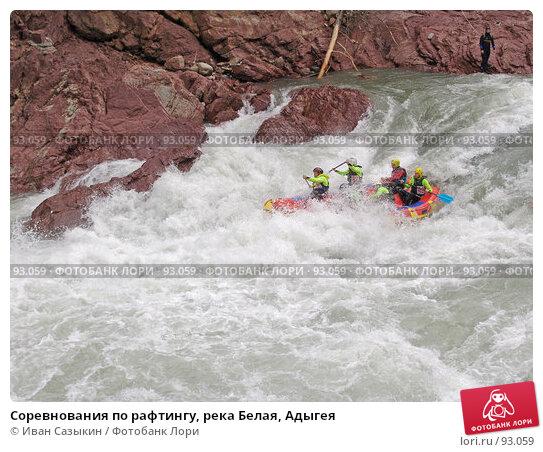 Соревнования по рафтингу, река Белая, Адыгея, фото № 93059, снято 3 мая 2005 г. (c) Иван Сазыкин / Фотобанк Лори