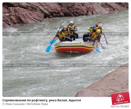 Соревнования по рафтингу, река Белая, Адыгея, фото № 93063, снято 3 мая 2005 г. (c) Иван Сазыкин / Фотобанк Лори