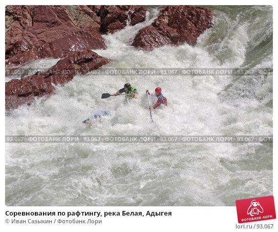 Соревнования по рафтингу, река Белая, Адыгея, фото № 93067, снято 3 мая 2005 г. (c) Иван Сазыкин / Фотобанк Лори