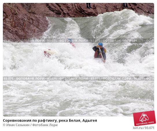 Соревнования по рафтингу, река Белая, Адыгея, фото № 93071, снято 3 мая 2005 г. (c) Иван Сазыкин / Фотобанк Лори
