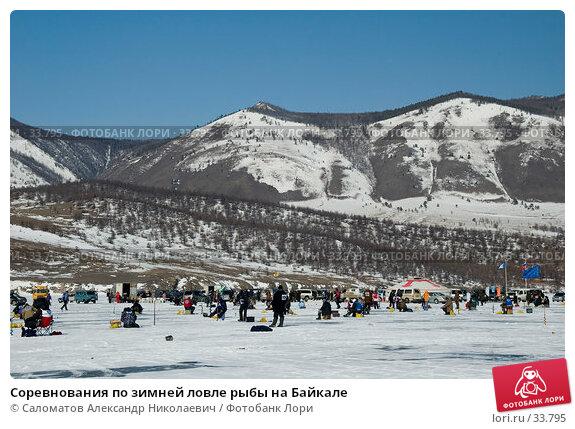 Соревнования по зимней ловле рыбы на Байкале, фото № 33795, снято 18 марта 2007 г. (c) Саломатов Александр Николаевич / Фотобанк Лори