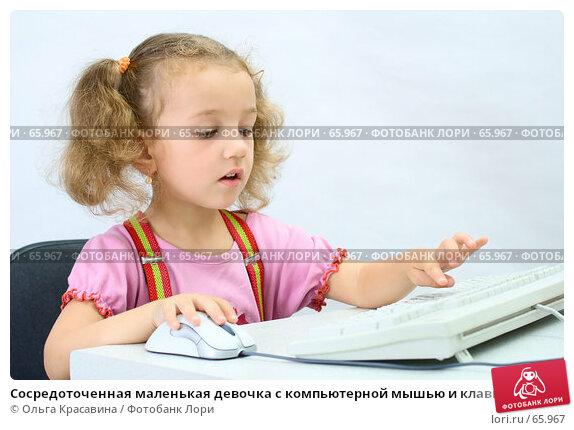 Сосредоточенная маленькая девочка с компьютерной мышью и клавиатурой, на белом фоне, фото № 65967, снято 28 июля 2007 г. (c) Ольга Красавина / Фотобанк Лори