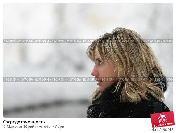 Сосредоточенность, фото № 196915, снято 24 января 2008 г. (c) Марюнин Юрий / Фотобанк Лори