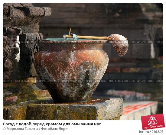 Сосуд с водой перед храмом для омывания ног, фото № 216807, снято 28 февраля 2008 г. (c) Морозова Татьяна / Фотобанк Лори