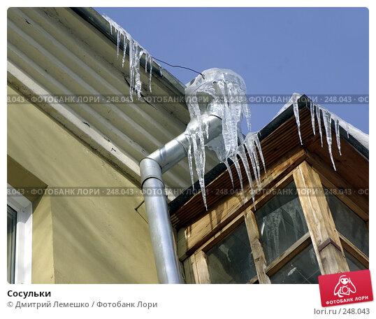 Сосульки, фото № 248043, снято 5 марта 2008 г. (c) Дмитрий Лемешко / Фотобанк Лори