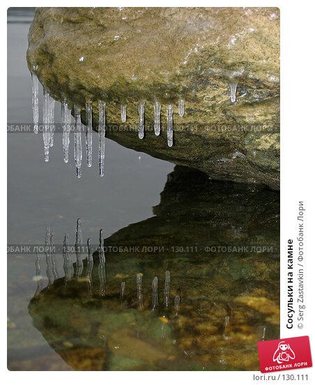 Сосульки на камне, фото № 130111, снято 6 ноября 2005 г. (c) Serg Zastavkin / Фотобанк Лори