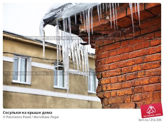 Купить «Сосульки на крыше дома», фото № 212335, снято 19 февраля 2008 г. (c) Parmenov Pavel / Фотобанк Лори
