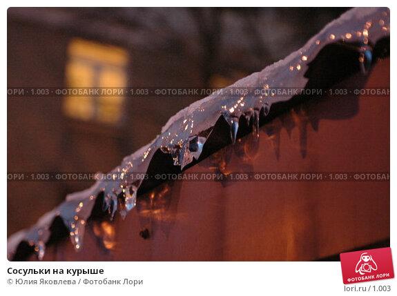 Сосульки на курыше, фото № 1003, снято 28 февраля 2006 г. (c) Юлия Яковлева / Фотобанк Лори