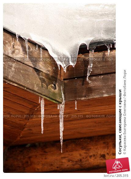 Купить «Сосульки, свисающие с крыши», фото № 205315, снято 5 февраля 2008 г. (c) Карасева Екатерина Олеговна / Фотобанк Лори