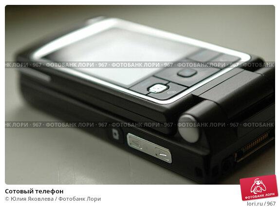 Сотовый телефон, фото № 967, снято 25 февраля 2006 г. (c) Юлия Яковлева / Фотобанк Лори