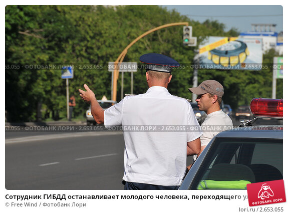 Купить «Сотрудник ГИБДД останавливает молодого человека, переходящего улицу в неположенном месте», эксклюзивное фото № 2653055, снято 17 июня 2011 г. (c) Free Wind / Фотобанк Лори
