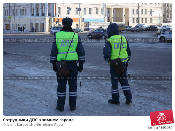 Сотрудники ДПС в зимнем городе, фото № 195039, снято 20 января 2008 г. (c) Ivan I. Karpovich / Фотобанк Лори