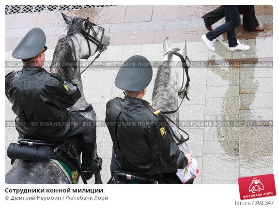 Сотрудники конной милиции, эксклюзивное фото № 302347, снято 25 мая 2008 г. (c) Дмитрий Неумоин / Фотобанк Лори