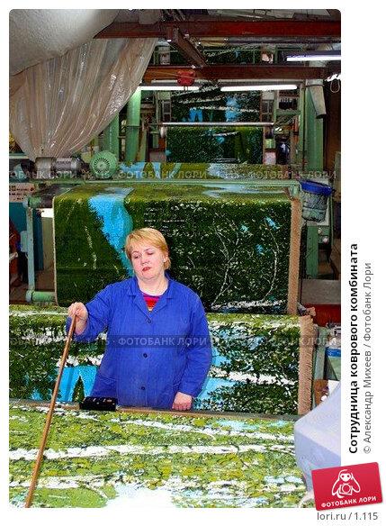 Сотрудница коврового комбината, фото № 1115, снято 20 августа 2017 г. (c) Александр Михеев / Фотобанк Лори