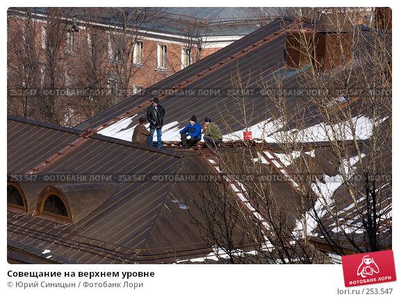 Купить «Совещание на верхнем уровне», фото № 253547, снято 6 марта 2008 г. (c) Юрий Синицын / Фотобанк Лори