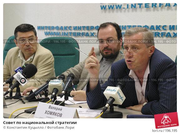 Совет по национальной стратегии, фото № 196195, снято 29 июля 2003 г. (c) Константин Куцылло / Фотобанк Лори