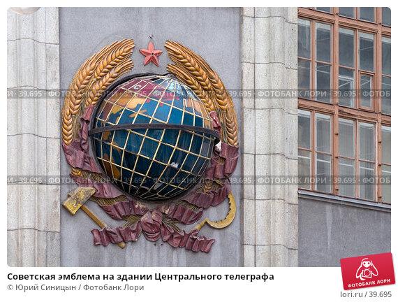 Советская эмблема на здании Центрального телеграфа, фото № 39695, снято 25 апреля 2007 г. (c) Юрий Синицын / Фотобанк Лори