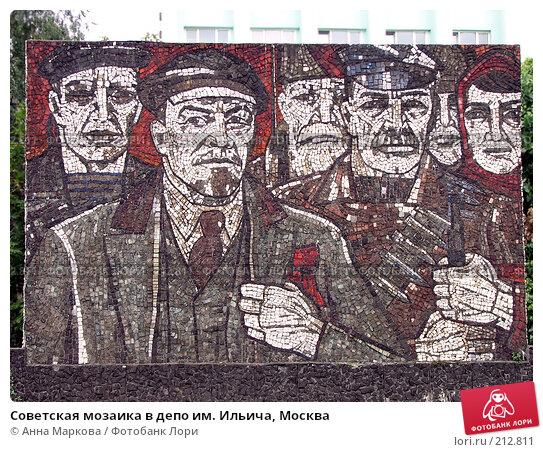 Советская мозаика в депо им. Ильича, Москва, фото № 212811, снято 5 августа 2007 г. (c) Анна Маркова / Фотобанк Лори