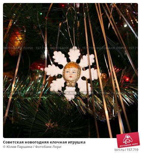 Советская новогодняя елочная игрушка, фото № 157719, снято 28 января 2007 г. (c) Юлия Паршина / Фотобанк Лори