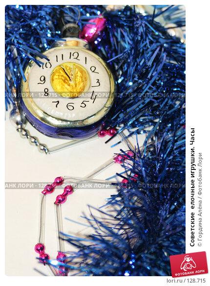 Советские  елочные игрушки. Часы, фото № 128715, снято 27 ноября 2007 г. (c) Гордина Алёна / Фотобанк Лори