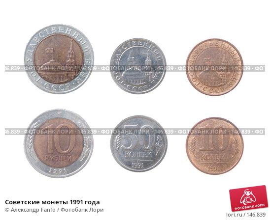 Советские монеты 1991 года, фото № 146839, снято 22 октября 2016 г. (c) Александр Fanfo / Фотобанк Лори